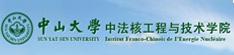 中山大学中法核工程与技术学院