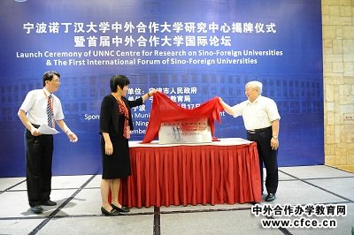 center for research on sino-foreign university, launch