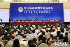 宁波中国高等教育学会2013年高等教育国际论坛